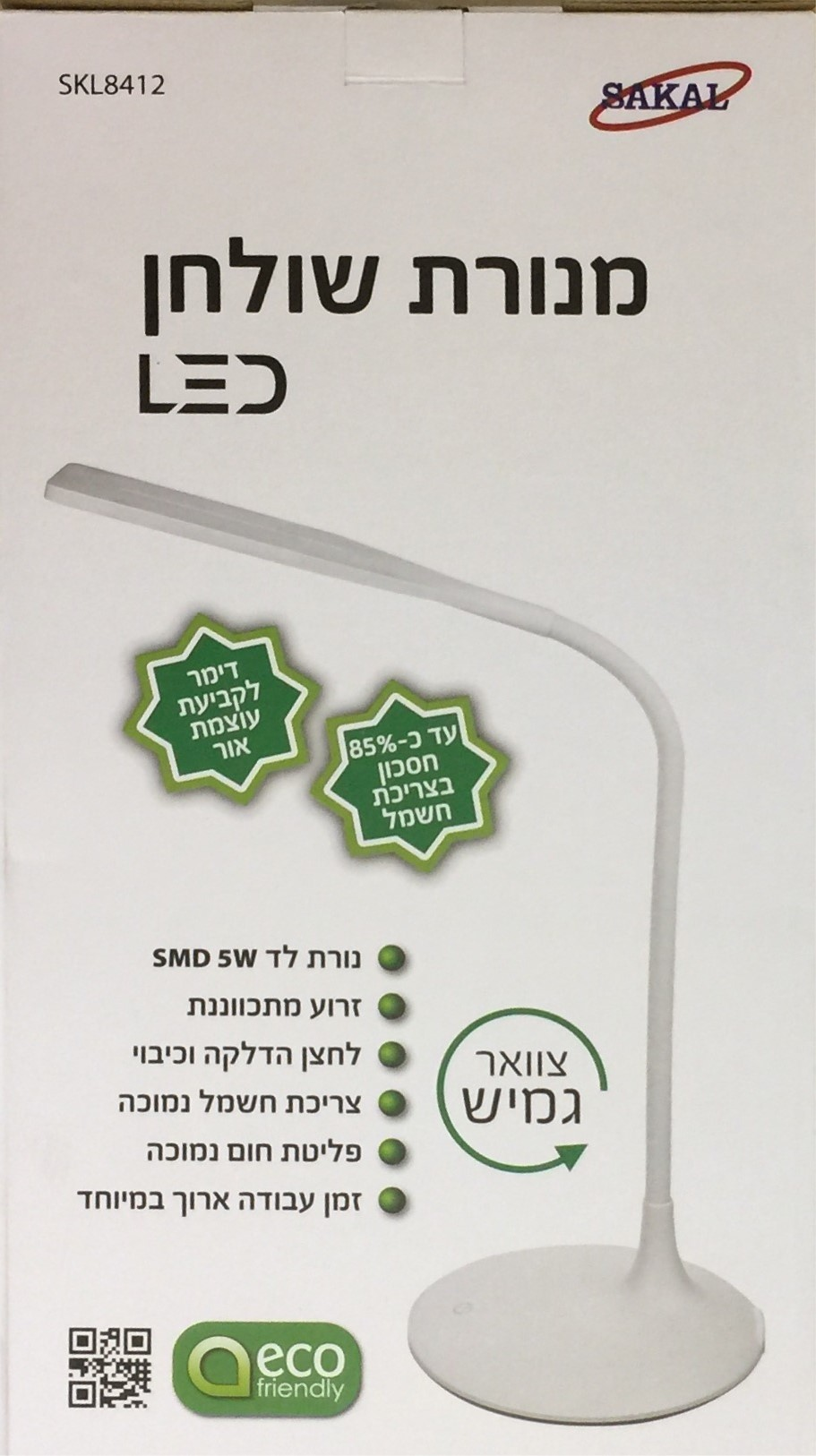 מנורת קריאה לד  5W SKL-8412