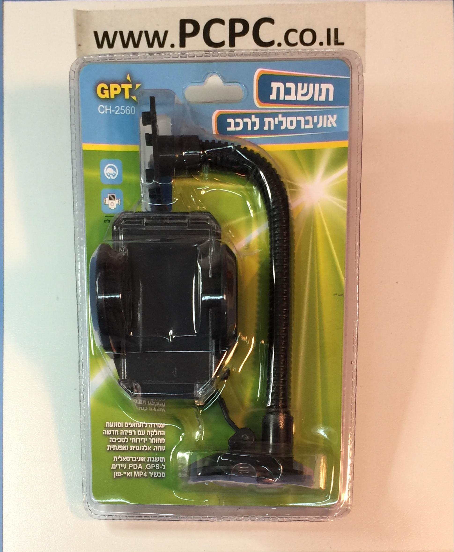 מעמד זרוע ארוכה לטלפון לרכב GPT CH-2560