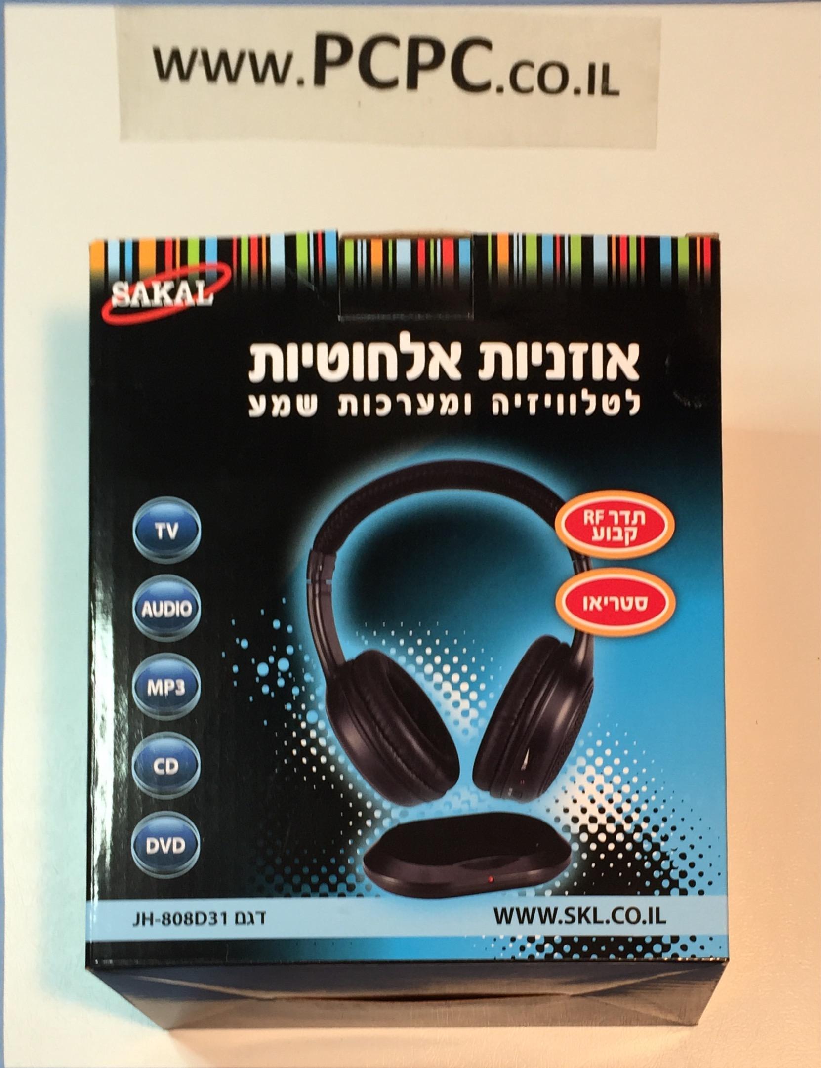 אוזניות אלחוטיות SAKAL