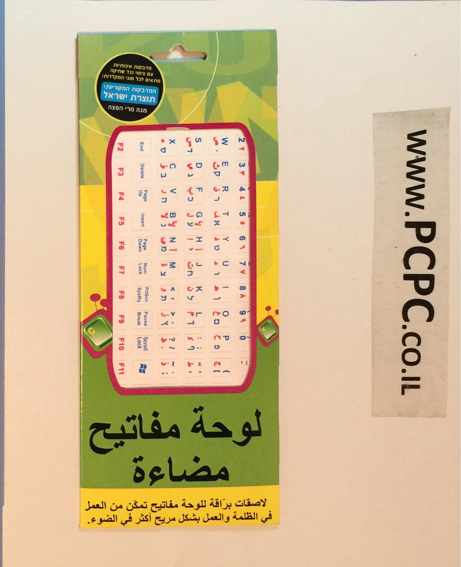 אותיות לבנות למקלדת עברית-רוסית-ערבית