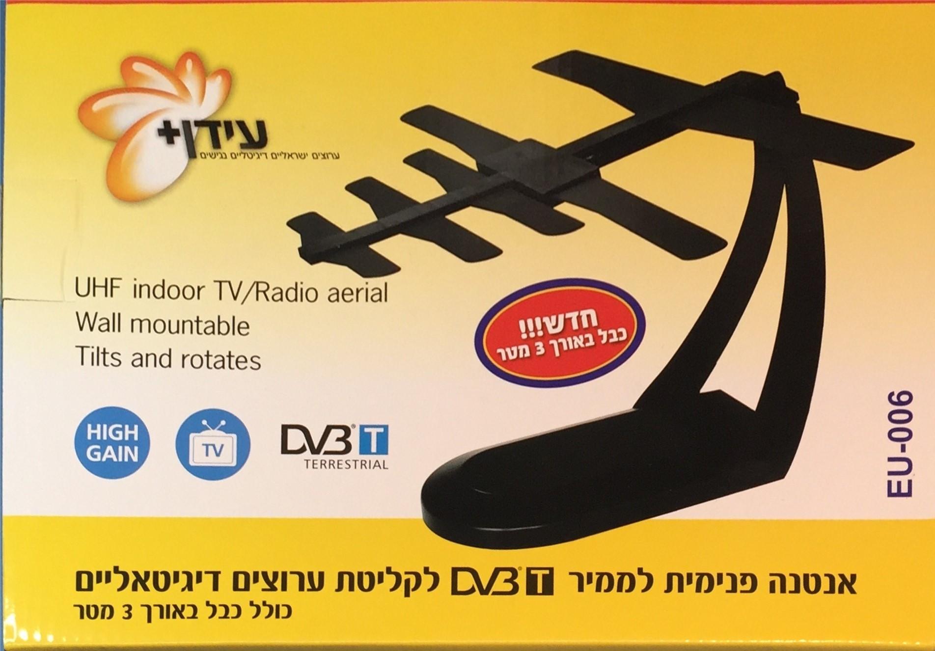 אנטנה פנימית לטלויזיה    HADV-1020 מטר HYUNDAI