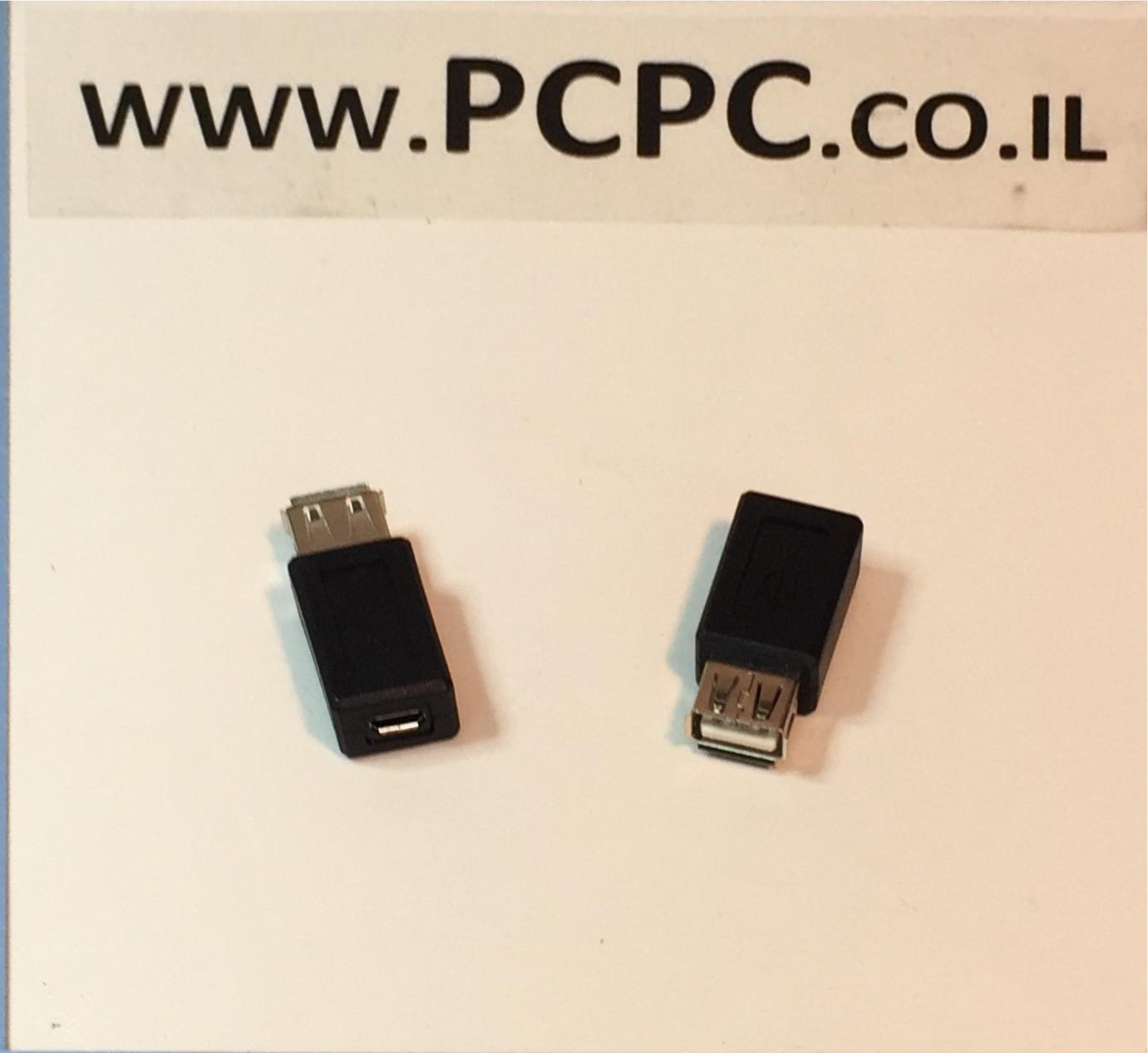 מתאם מ- MICRO USB נקבה ל-USB  נקבה