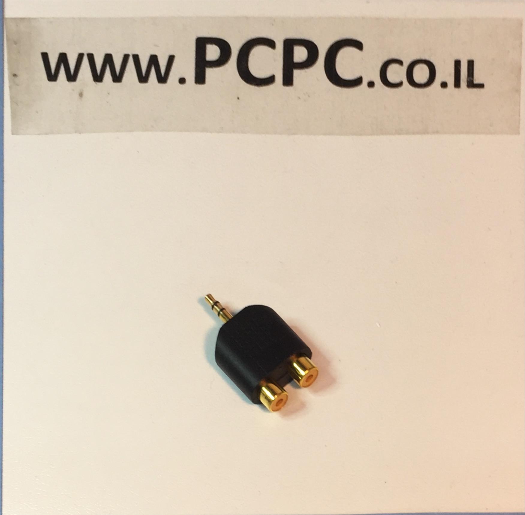 מפצל  RCA  מ 2נקבה ל 3.5 PL  זכר יצוק