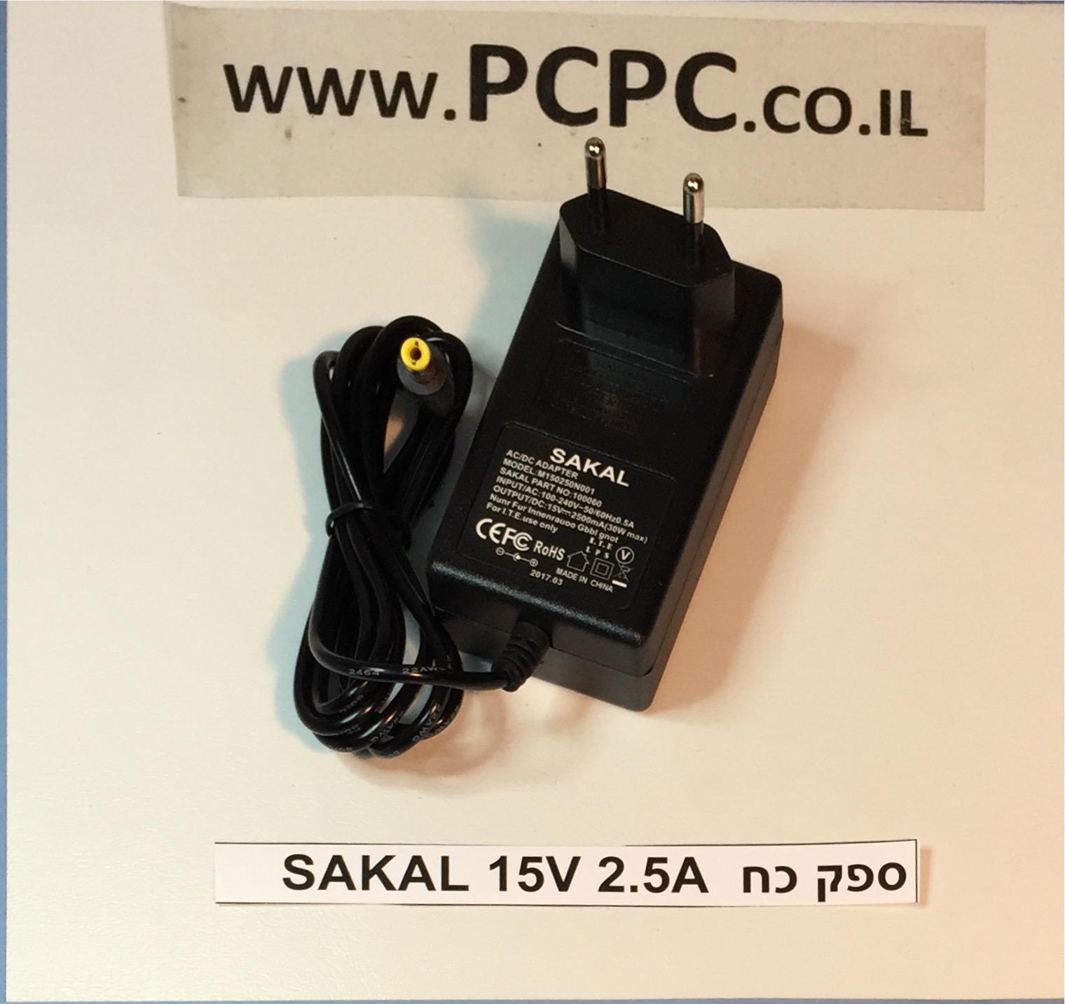 ספק כוח 15V 2.5A SAKAL