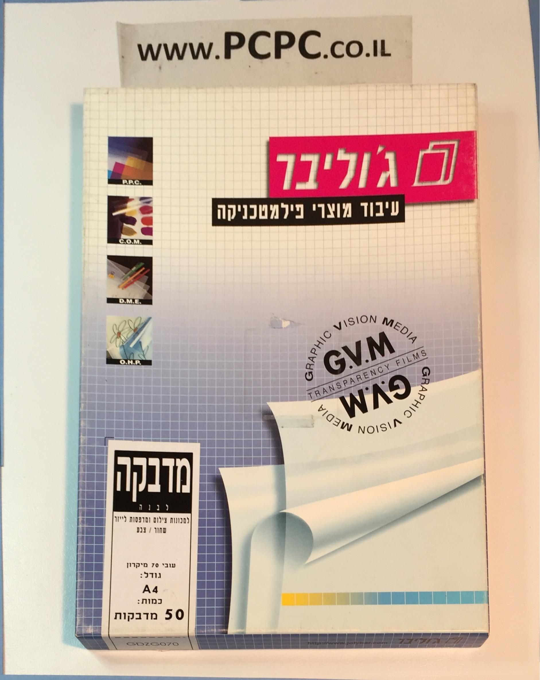 מדבקה לבנה מבריקה 70 מיקרון A4  למדפסות ליזר מחיר ליחידה גוליבר
