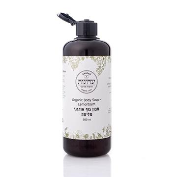 """(ע) סבון נוזלי לגוף אורגני מליסה, ערוגות – 500 מ""""ל"""