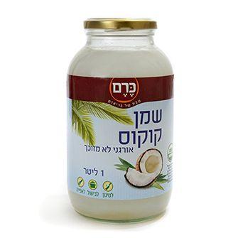 שמן קוקוס אורגני, כרם - 1 ליטר